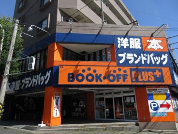 ブックオフ東名川崎インター店の画像1