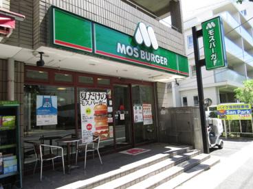 モスバーガー 宮崎台店の画像1