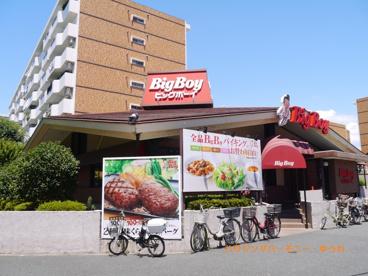 ビッグボーイ 前野町店の画像1