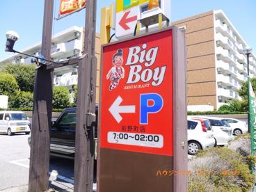 ビッグボーイ 前野町店の画像2
