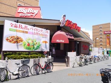 ビッグボーイ 前野町店の画像5