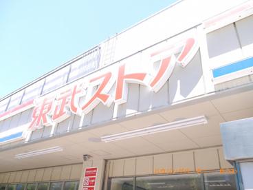 東武ストア 前野町店の画像3