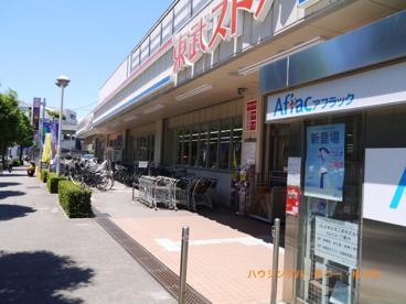 東武ストア 前野町店の画像4