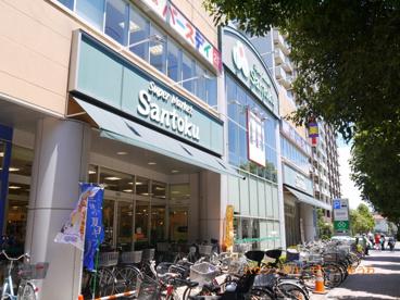スーパー三徳 ときわ台店の画像1