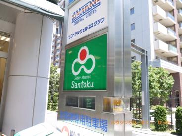 スーパー三徳 ときわ台店の画像3