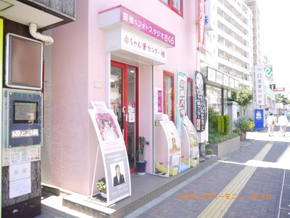 赤ちゃん筆センター東日本本社の画像
