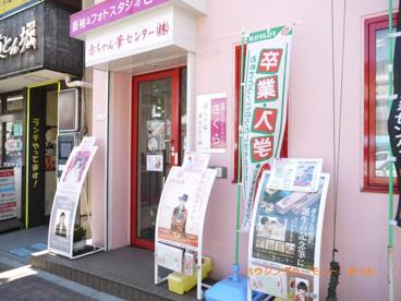 赤ちゃん筆センター東日本本社の画像2