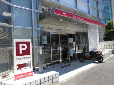 (株)三菱東京UFJ銀行 鷺沼支店の画像1