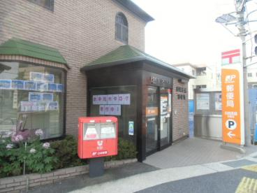 川崎馬絹郵便局の画像1