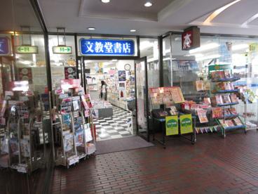 宮前平駅の画像4