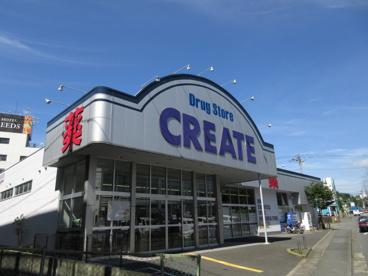クリエイトS・D川崎土橋店の画像1