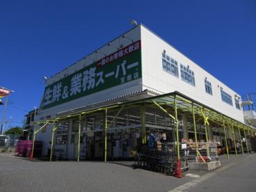 業務スーパー宮前店の画像1