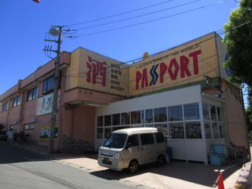 パスポート宮前店の画像1