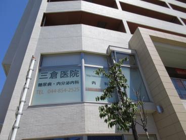 三倉医院の画像1