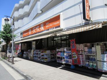 灰吹屋薬局 宮前平店の画像1