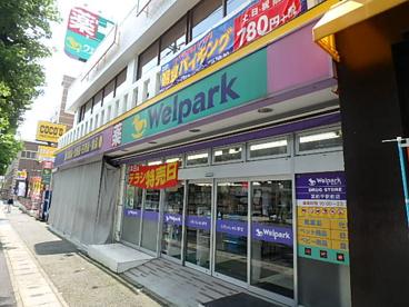 ウェルパーク宮前平駅前店の画像1