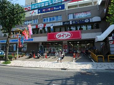 ザ・ダイソー 宮前平駅前店の画像1