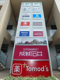 成城石井 宮前平店の画像2