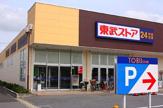 東武ストア 白井店