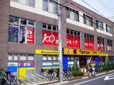 薬 マツモトキヨシ 板橋前野町店の画像1