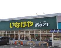 いなげやina21 小金井貫井南店
