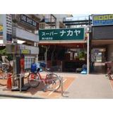 スーパーナカヤ東小金井店