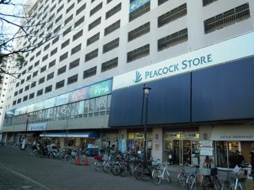 ピーコックストア高島平店の画像1