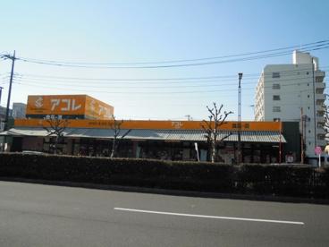 アコレ高島平7丁目店の画像1