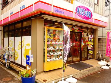 オリジン弁当 永福町店 の画像1