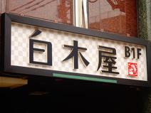 白木屋 永福町北口駅前店