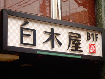 白木屋 永福町北口駅前店 の画像1