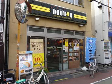 ドトールコーヒーショップ 下高井戸店  の画像1
