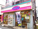 オリジン弁当 桜上水店