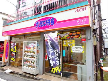 オリジン弁当 桜上水店の画像1
