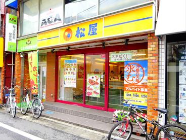 松屋 桜上水店 の画像1