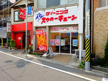 スワローチェーン桜上水店の画像1