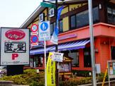 ジョナサン 浜田山店