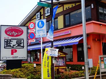 ジョナサン 浜田山店の画像1