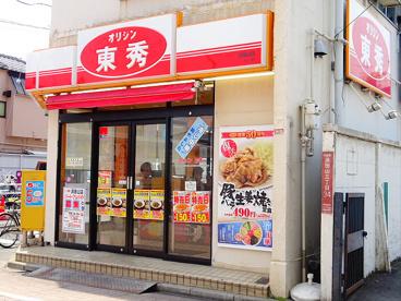 オリジン 東秀 浜田山店 の画像1