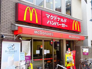 マクドナルド 浜田山店 の画像1