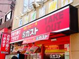 Sガスト 浜田山店