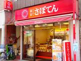 とんかつ 新宿さぼてん 浜田山壱番街店
