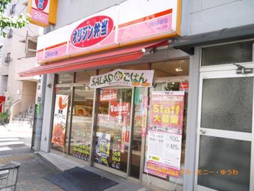 オリジン弁当 目白高田店の画像1