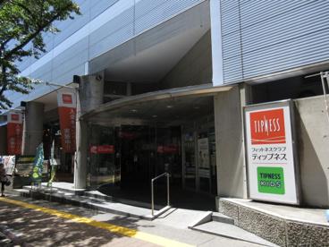 ティップネス宮崎台店の画像1