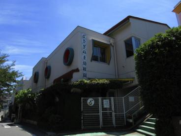 さぎぬま幼稚園の画像2