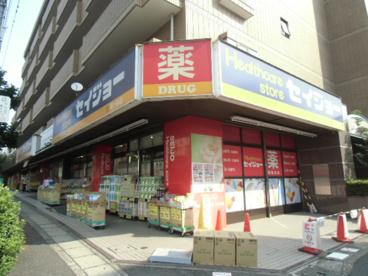 くすりセイジョー梶ヶ谷店の画像1
