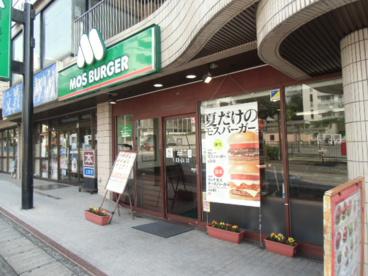 モスバーガー梶ケ谷店の画像1