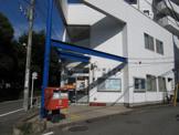 川崎上作延郵便局