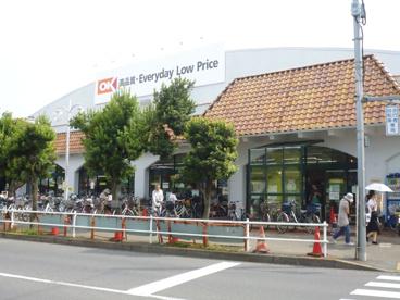 スーパーマーケットOK国分寺店の画像1
