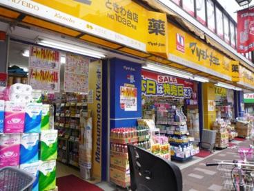 薬 マツモトキヨシ ときわ台店の画像1
